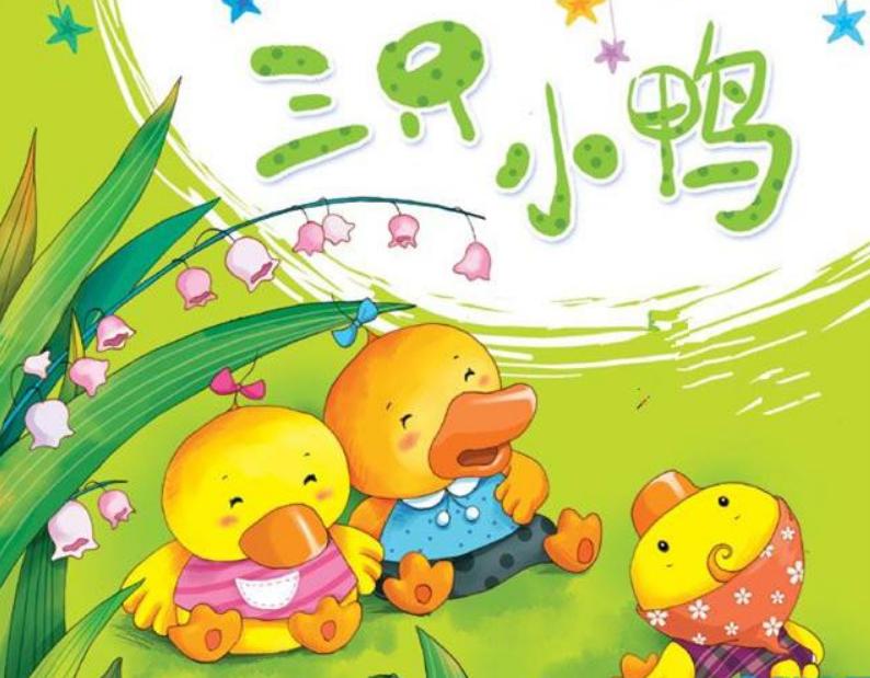 儿歌三只小鸭子,宝宝早教动作儿歌3