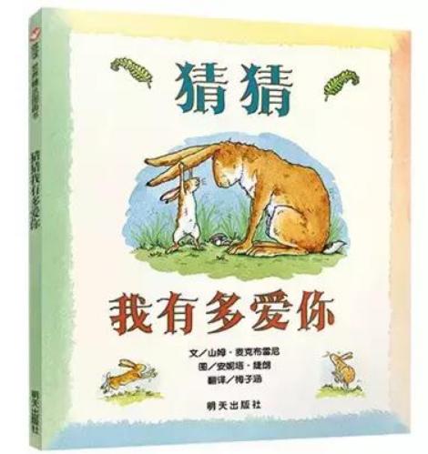 0到3岁绘本推荐,宝宝早教必读绘本5
