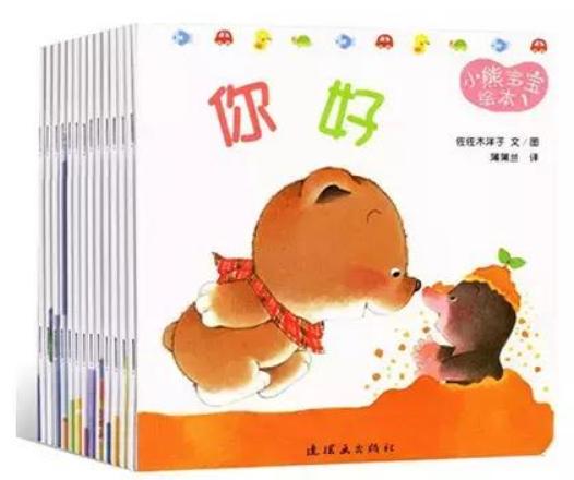 0到3岁绘本推荐,宝宝早教必读绘本2