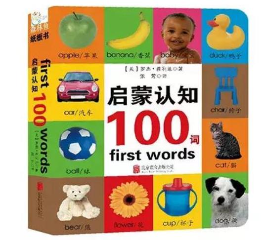 0到3岁绘本推荐,宝宝早教必读绘本1