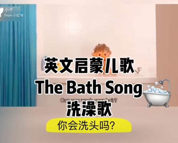 早教英文儿歌洗澡歌,早教英文儿歌推荐1