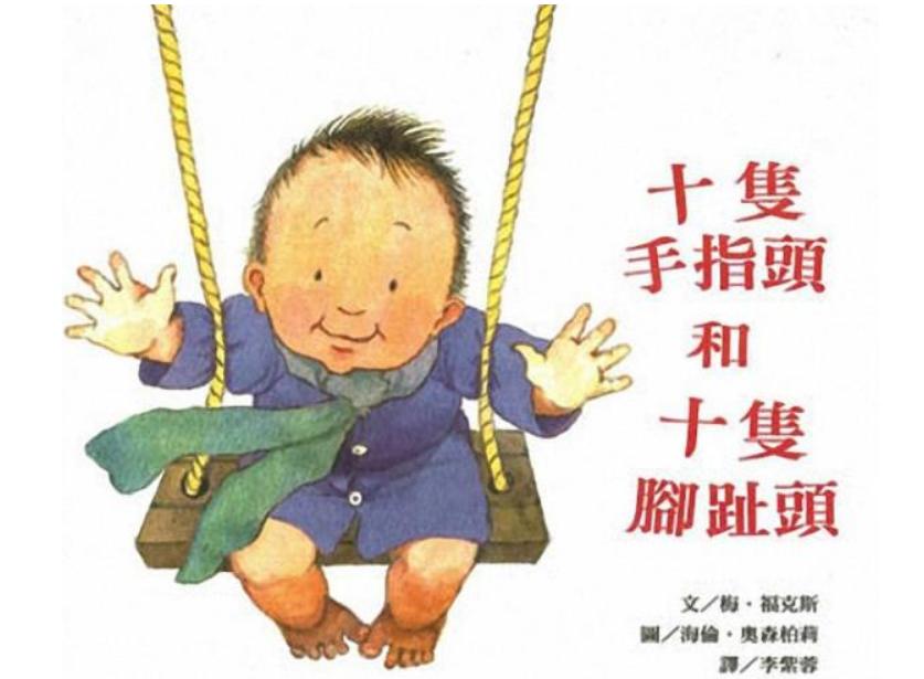 2岁宝宝早教全书,两岁幼儿早教绘本推荐2