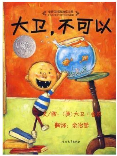 2到3岁幼儿书籍排行榜,宝宝早教绘本推荐2