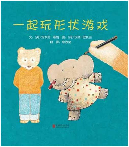2到3岁幼儿书籍排行榜,宝宝早教绘本推荐11