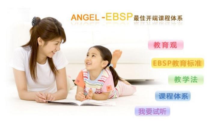 亿婴天使早教中心官网,费用是多少,怎么收费?2